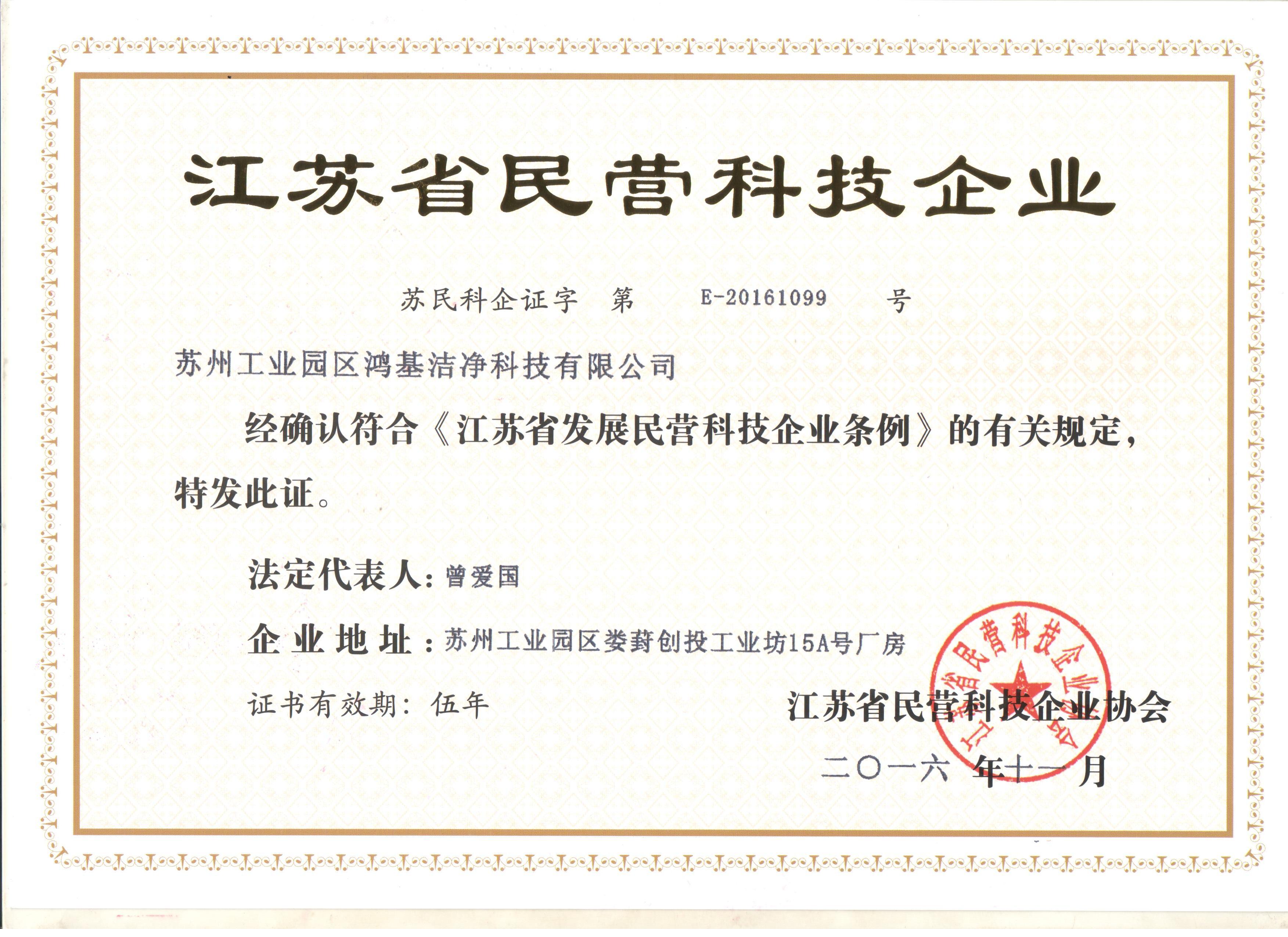 20161220民营科技型企业证书