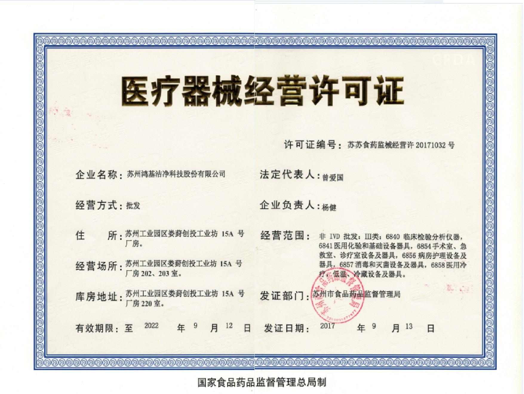 20170913医疗器械经营许可证