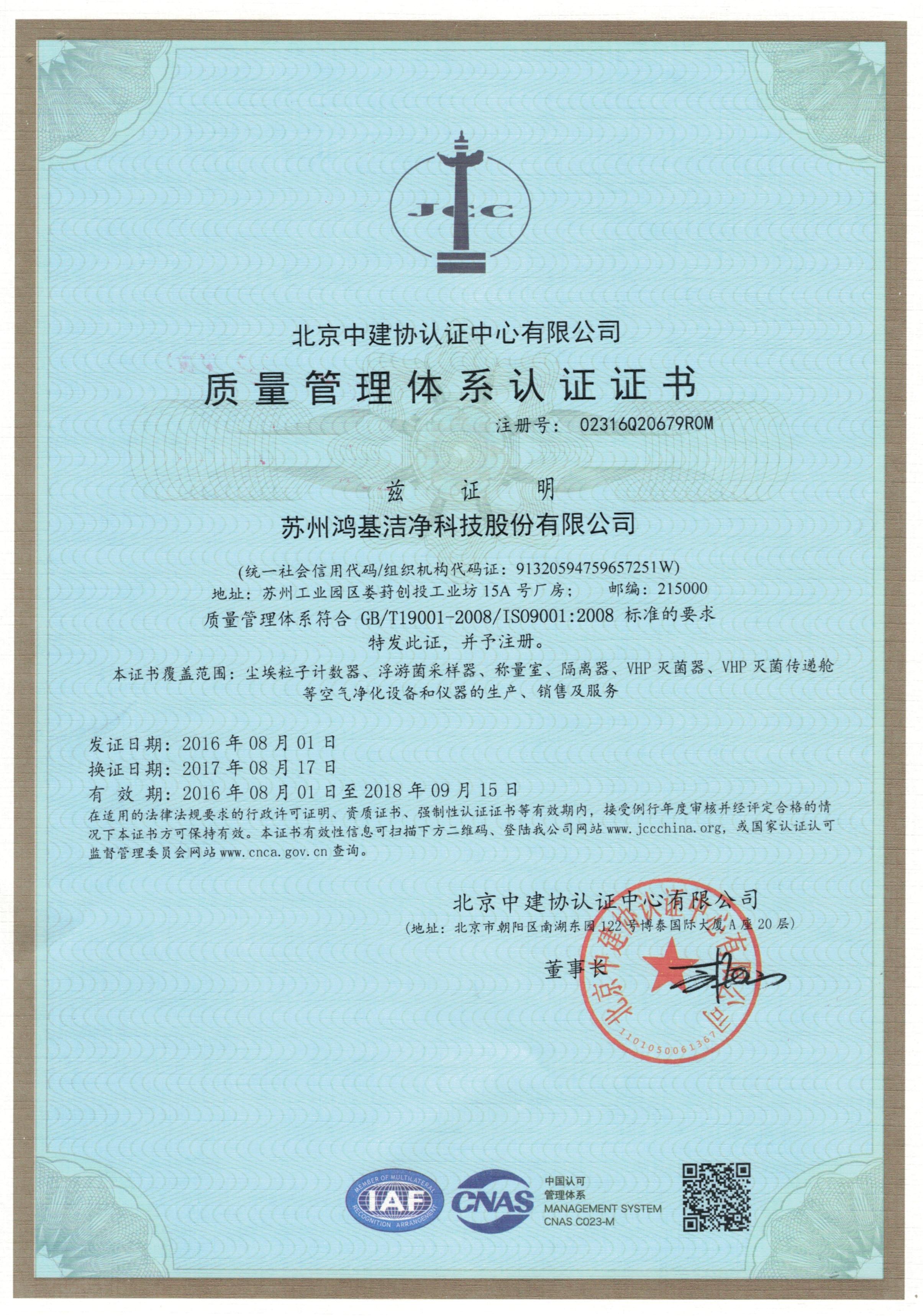 20170825质量管理体系认证--中文版