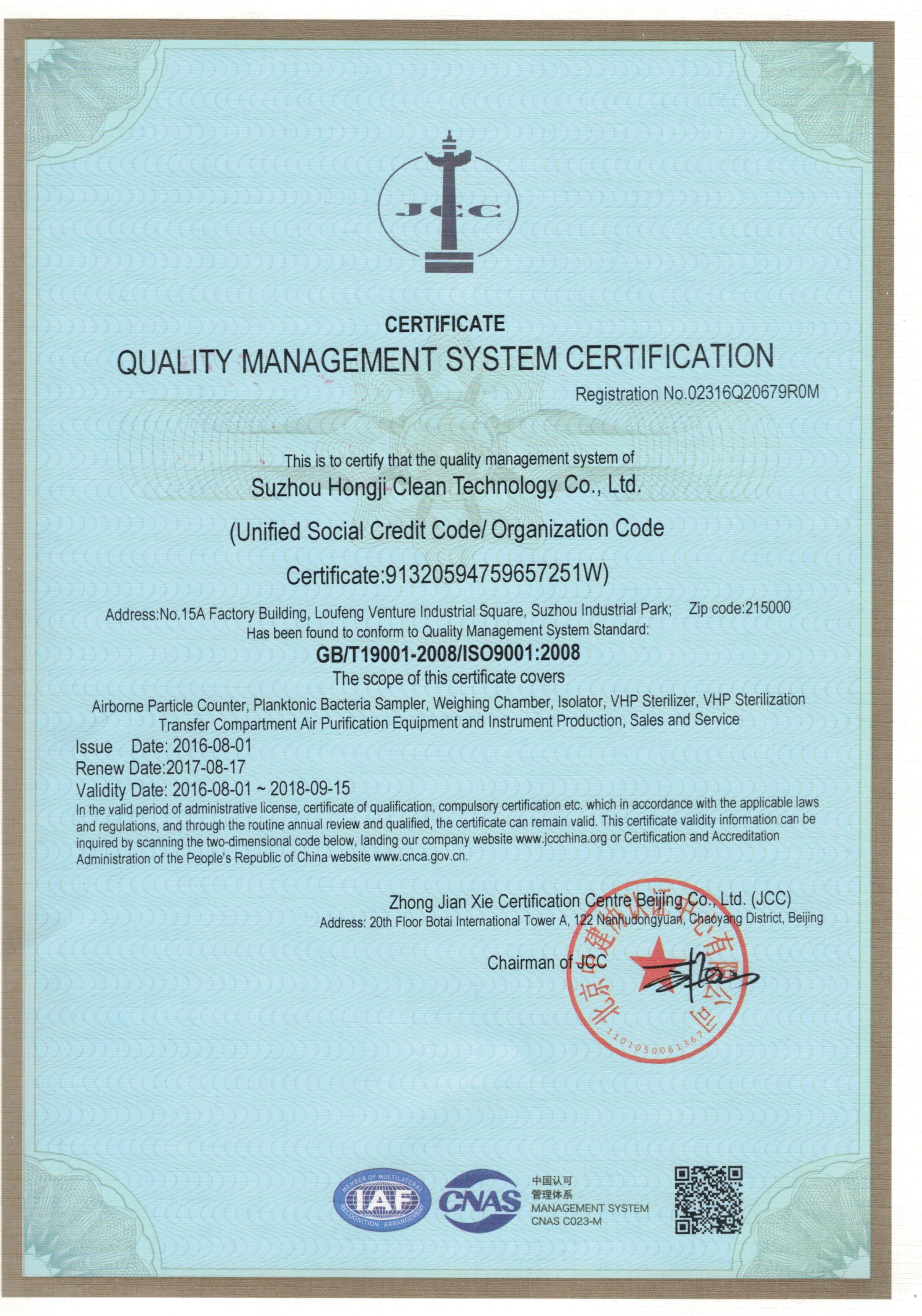 20170825质量管理体系认证--英文版