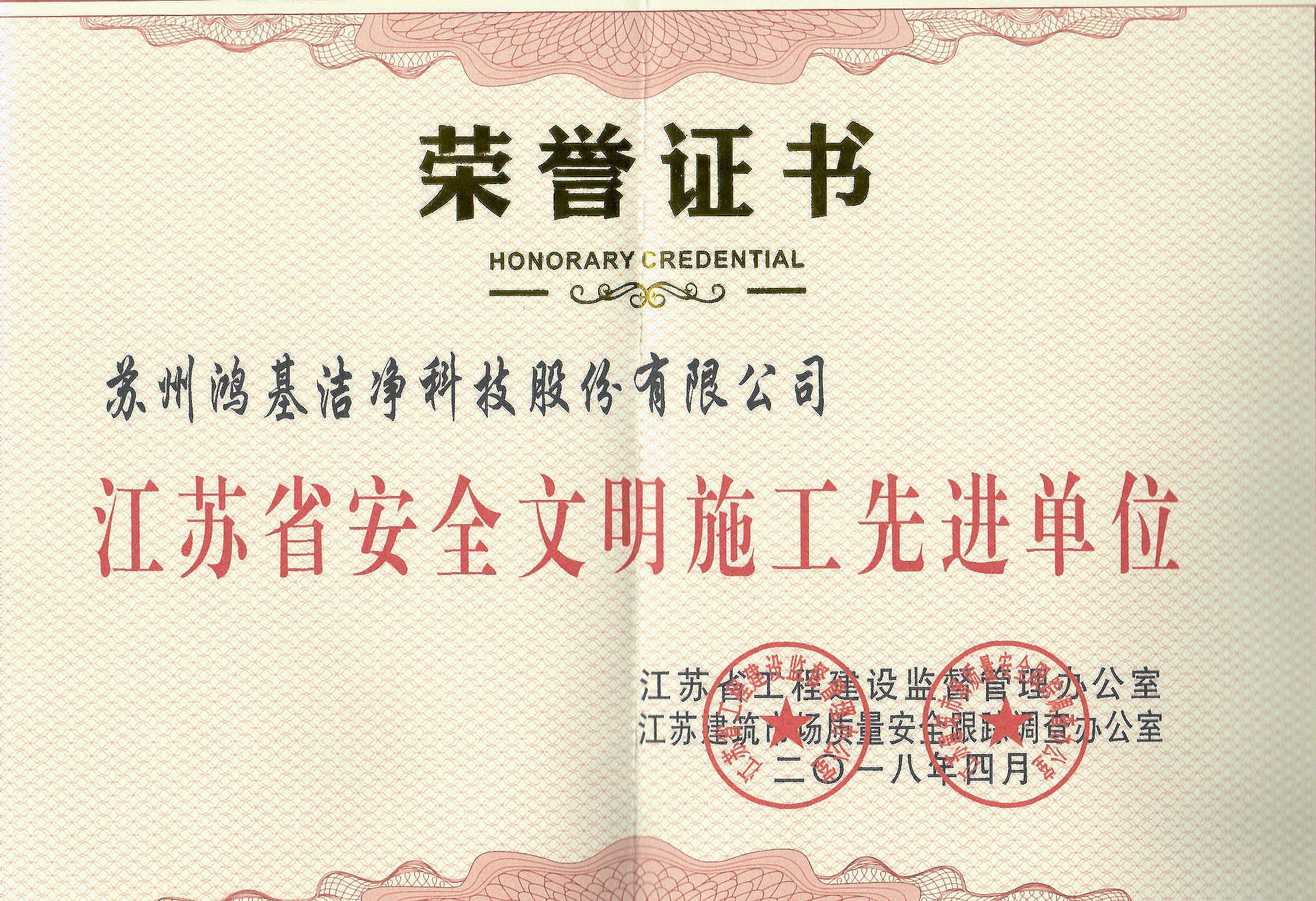 江苏省安全文明施工先进单位