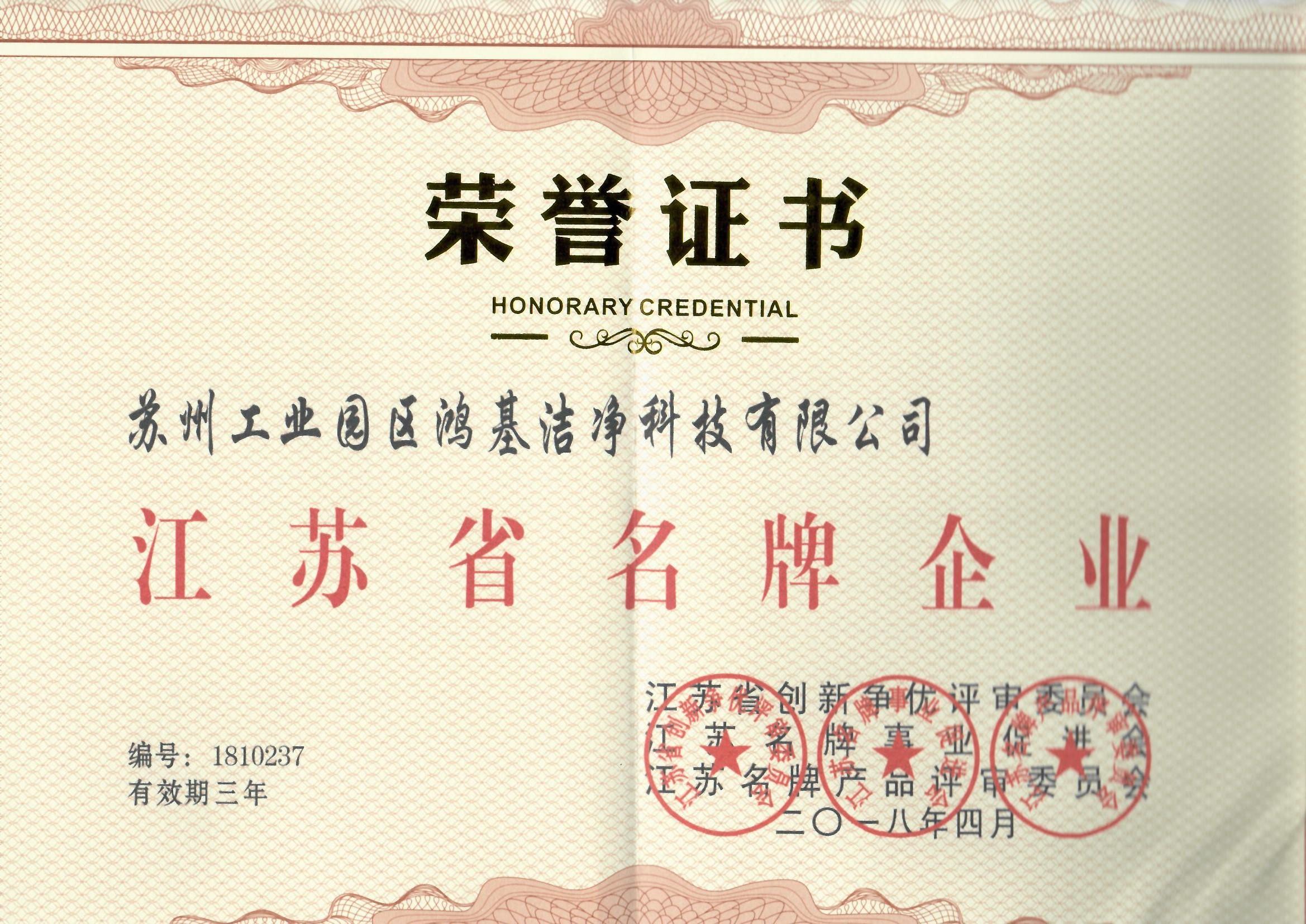 江苏省名牌企业