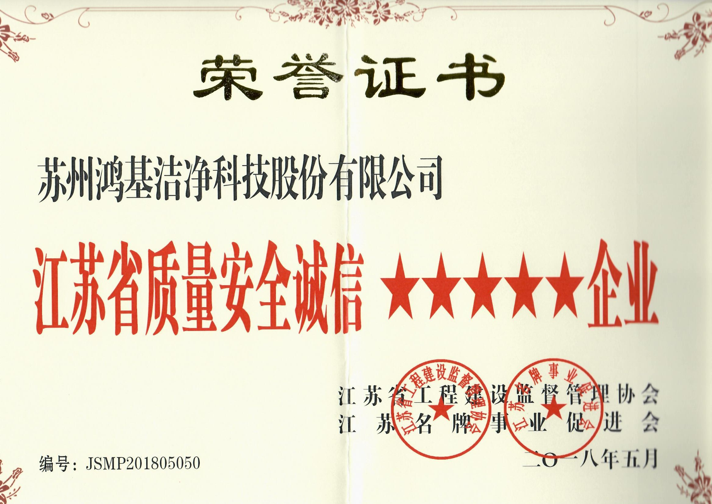 江苏省质量安全诚信5星企业