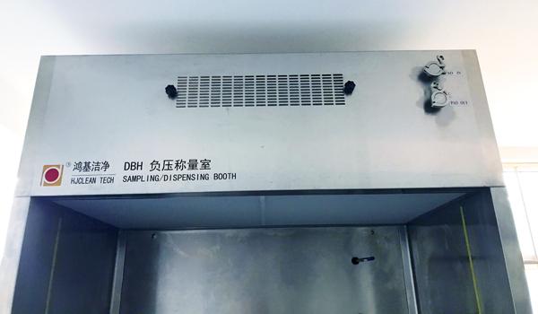 苏州鸿基负压称量室提供全方位高标准的过滤系统