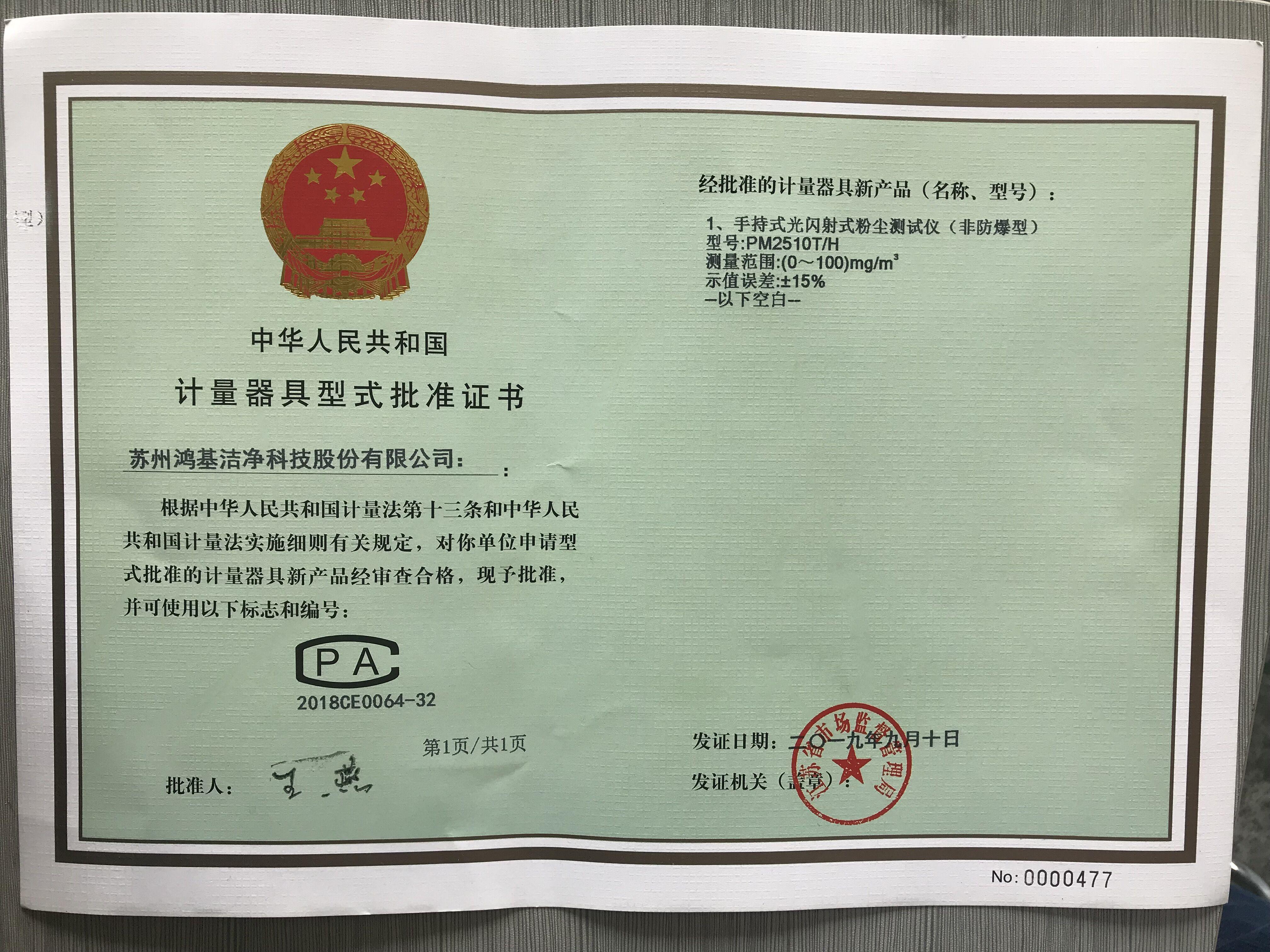粉尘测试仪批准证书