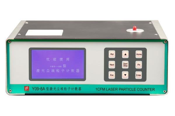 环境检测仪器Y09-8A型(28.3L/min)激光尘埃粒子计数器