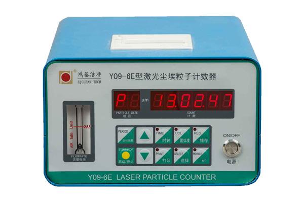 Y09-6E型(2.83L/min)激光尘埃粒子计数器
