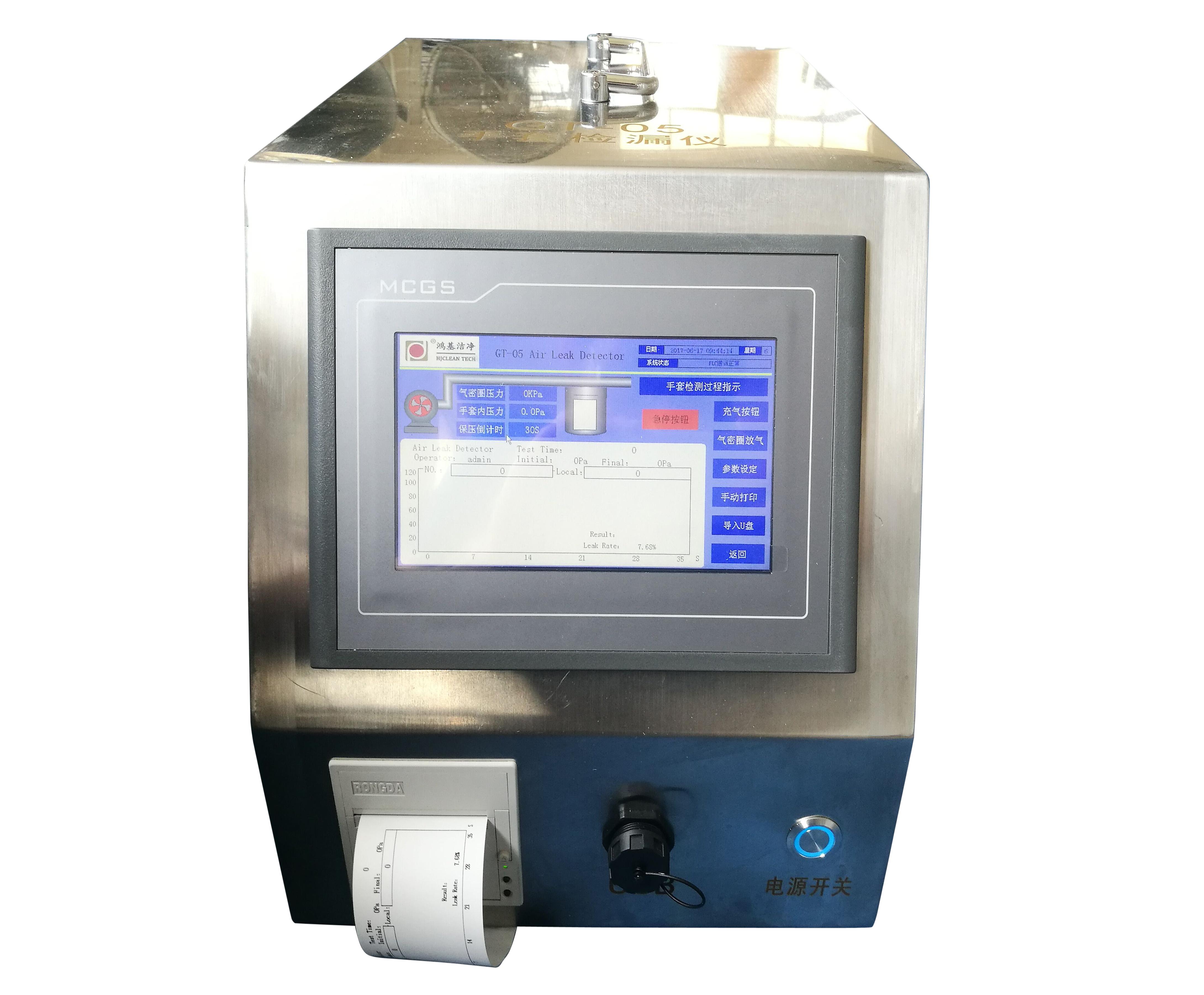 GT-05型手套检漏仪(在线型)