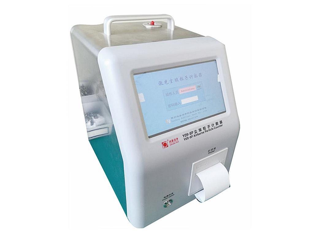 环境检测仪器Y09-8P型(28.3L/min)激光尘埃粒子计数器(旗舰款)