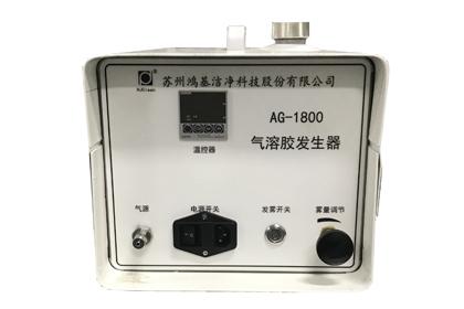 环境检测仪器AG-1800型气溶胶发生器